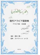 現代アラビア語辞典 アラビア語−日本語