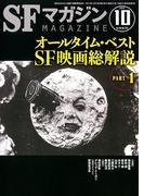 S-Fマガジン 2017年 10月号 [雑誌]