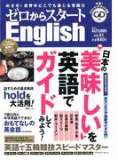 ゼロからスタート English (イングリッシュ) 2017年 10月号 [雑誌]