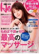 日経 Health (ヘルス) 2017年 10月号 [雑誌]