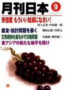 月刊 日本 2017年 09月号 [雑誌]