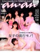an・an (アン・アン) 2017年 8/30号 [雑誌]