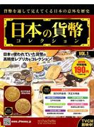 日本の貨幣コレクション 2017年 9/13号 [雑誌]