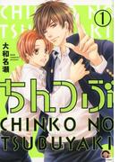 ちんつぶ(KAIOHSHA COMICS) 3巻セット(GUSH COMICS)
