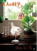 【期間限定価格】大人の科学マガジン Vol.29(AKARI折り紙)