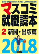 マスコミ就職読本2018年度版 2巻 新聞・出版篇