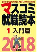 マスコミ就職読本2018年度版 1巻 入門篇