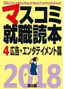 マスコミ就職読本2018年度版 4巻 広告エンタテイメント篇