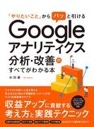 「やりたいこと」からパッと引ける Google アナリティクス分析・改善のすべてがわかる本