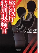 警視庁特別取締官(朝日文庫)