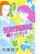 やじきた学園道中記公式ファンブック(プリンセス・コミックス)