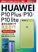 できるポケット HUAWEI P10 Plus/P10/P10 lite 基本&活用ワザ完全ガイド(できるポケットシリーズ)