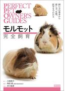 モルモット完全飼育(Perfect Pet Owner's Guides)