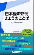 日本経済新聞 きょうのことば 2017年1~6月(日経e新書)