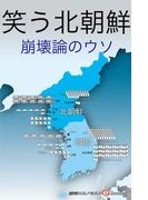 笑う北朝鮮(週刊エコノミストebooks)