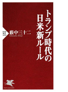 トランプ時代の日米新ルール(PHP新書)