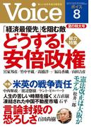Voice 平成29年8月号(Voice)