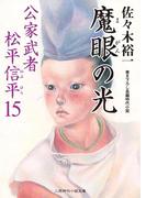 魔眼の光(二見時代小説文庫)