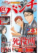 月刊コミック@バンチ 2017年9月号 [雑誌](バンチコミックス)