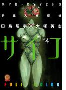 多重人格探偵サイコ フルカラー版(4)(角川コミックス・エース)