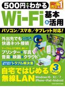 500円でわかるWi-Fi 基本&活用(コンピュータムック500円シリーズ)