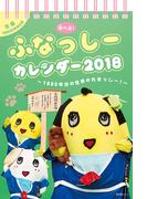 卓上 週めくりふなっしー (2018年版カレンダー)