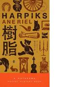 樹脂 (HAYAKAWA POCKET MYSTERY BOOKS)(ハヤカワ・ポケット・ミステリ・ブックス)