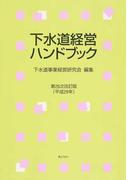 下水道経営ハンドブック 第29次改訂版(平成29年)