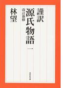 謹訳源氏物語 改訂新修 1 (祥伝社文庫)(祥伝社文庫)