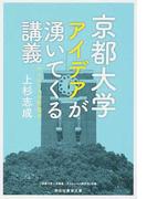 京都大学アイデアが湧いてくる講義 サイエンスの発想法