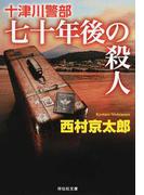 十津川警部七十年後の殺人
