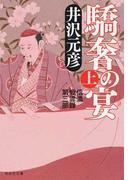 驕奢の宴 上 (祥伝社文庫 信濃戦雲録)(祥伝社文庫)