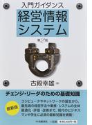 入門ガイダンス経営情報システム 第2版