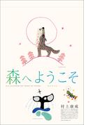森へようこそ (2018年版カレンダー)