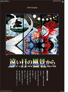 藤城清治作品集 遠い日の風景から (2018年版カレンダー)