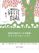 相田みつを (2018年版カレンダー)