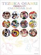 手塚治虫 (2018年版カレンダー)