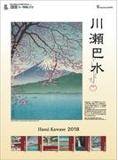 川瀬巴水 (2018年版カレンダー)
