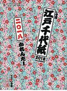 江戸千代紙(いせ辰) (2018年版カレンダー)