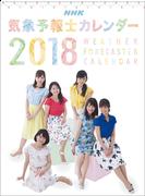 NHK気象予報士 (2018年版カレンダー)