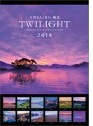大切な人と見たい風景 TWILIGHT(4Kカレンダー)  (2018年版カレンダー)