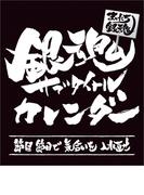 卓上 まいにち銀魂 銀魂サブタイトルカレンダー (2018年版カレンダー)