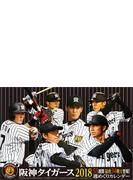 卓上 阪神タイガース 週めくり (2018年版カレンダー)