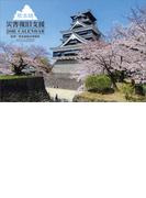 熊本城災害復旧支援 (2018年版カレンダー)