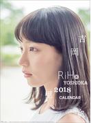 吉岡里帆 (2018年版カレンダー)