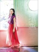 壇蜜 (2018年版カレンダー)