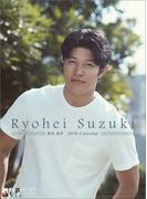 鈴木亮平 (2018年版カレンダー)