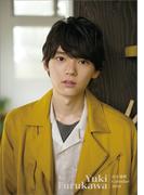 卓上 古川雄輝 (2018年版カレンダー)