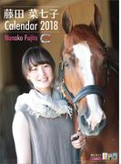 藤田菜七子 (2018年版カレンダー)