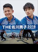 THE 佐川男子 (2018年版カレンダー)